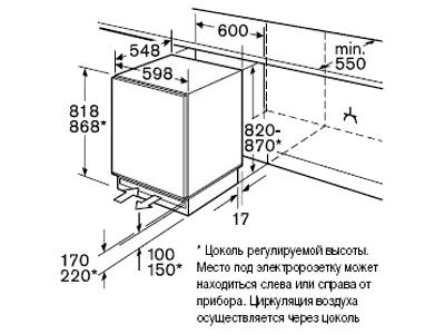 Холодильник под столешницу Bosch KUL 15A50 RU.