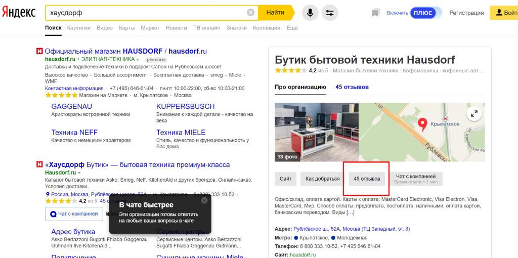 Яндекс Маркет Новости Для Магазинов